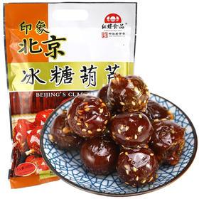 【京东】老北京特产 零食 红螺 冰糖葫芦500g/袋【休闲零食】