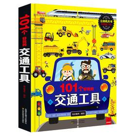 101个好玩的交通工具