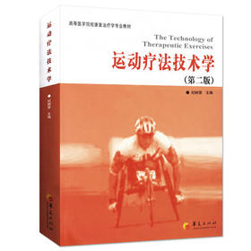 运动疗法技术学 第2版第二版 纪树荣 主编 康复治疗学教材 理疗 临床运动疗法学治疗学 华夏出版社