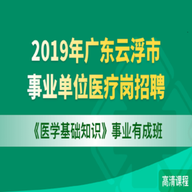 2019年廣東云浮市事業單位醫類崗招聘《醫學基礎知識》事業有成班