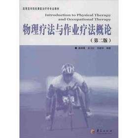物理疗法与作业疗法概论第2版 桑德春 等编 著作 医学其它生活 新华书店正版图书籍 华夏出版社