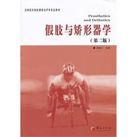 正版现货 假肢与矫形器学(第二2版) 临床实用医学书籍 华夏出版社