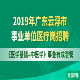 2019年廣東云浮市事業單位醫類崗招聘《醫學基礎+中醫學》事業有成套餐
