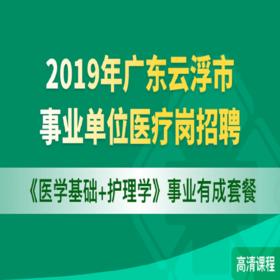 2019年廣東云浮市事業單位醫類崗招聘《醫學基礎+護理學》事業有成套餐