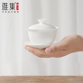 雅集茶具 儒隐骨瓷三才盖碗简易泡茶器茶杯功夫茶碗办公家用茶器