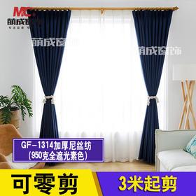 布料/工程系列GF-1314加厚尼丝纺(950克全遮光素色)