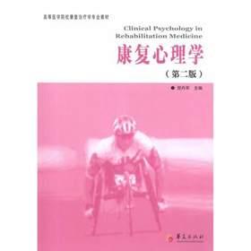 康复心理学(第二版) 贺丹军 主编 著作 心理学社科 新华书店正版图书籍 华夏出版社