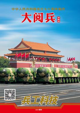 现货 兵工科技    《2019国庆大阅兵专辑》
