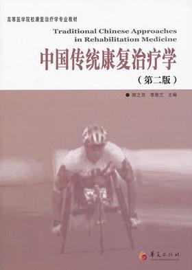 高等医学院校康复治疗学专业教材:中国传统康复治疗学 第二版 基本理论、基本知识、基本技能 华夏出版社