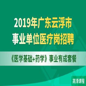 2019年廣東云浮市事業單位醫類崗招聘《醫學基礎+藥學》事業有成套餐