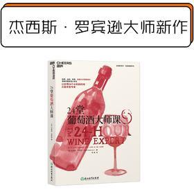 杰西斯·罗宾逊大师新作《24堂葡萄酒大师课》