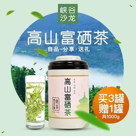 高山富硒茶|恩施高海拔高山种植 茶叶中天然富硒|手提礼盒1kg(250g*4罐)【严选X乳品茶饮】