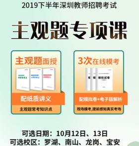 2019深圳教师统招主观题专项面授课(含模考)