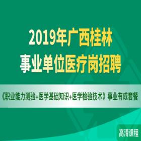 2019年廣西桂林事業單位醫類崗招聘《職業能力測驗+醫學基礎知識+醫學檢驗技術》事業有成套餐