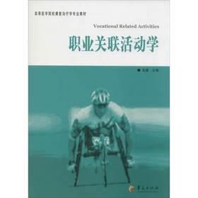 职业关联活动学 医学类 专业畅销书籍 正版图书 华夏出版社