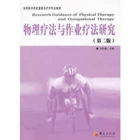 高等医学院校康复治疗专业教材:物理疗法与作业疗法研究(第2版) 第二版 物理疗法和作业疗法 刘克敏 主编 华夏出版社