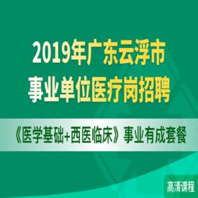 2019年廣東云浮市事業單位醫類崗招聘《醫學基礎+西醫臨床》事業有成套餐