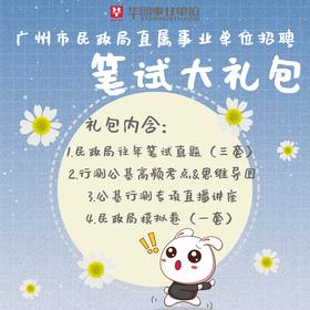 广州市民政局直属事业单位招聘笔试大礼包