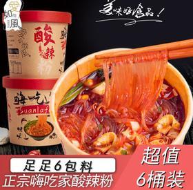 【方便食品】嗨吃家酸辣粉6桶/箱正宗重庆红薯粉网红方便速食粉丝 | 基础商品