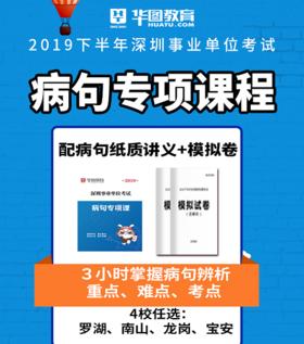 2019深圳事业单位周末课堂之病句辨析专项课