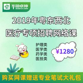 2019年粤东西北笔试备考网络课程