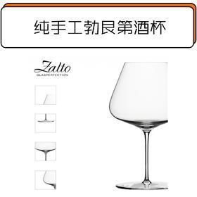 【1.18-2.16停发】Zalto Denk.Art Burgundy 勃艮第葡萄酒杯