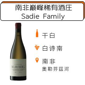 【稀有配额】 南非巅峰老藤白诗南 活动1号酒  2017  The Sadie Family Die Ouwingerdreeks 'Skurfberg' White, Olifants River