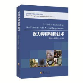 视力障碍辅助技术 辅助技术专业培训系列教材 中国残疾人辅助器具中心 主编 视力和视觉康复训练 华夏出版社