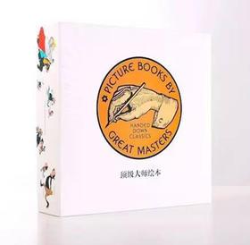 顶ding级大师级绘本套装(全套40册)2-8岁幼儿启蒙 彼得兔父与子玛德琳等经典故事绘本凯迪克纽伯瑞等大奖