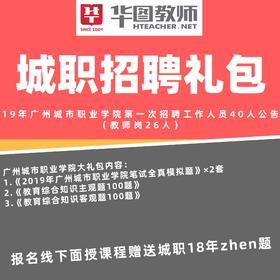 2019年广州城市职业学院第一次招聘工作人员40人公告礼包