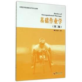 高等医学院校康复治疗学专业教材:基础作业学(第2版) 第二版 陈立嘉 编 作业学定义、历史、构成及与作业的关系 华夏出版社