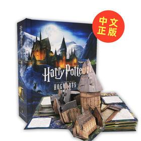 哈利波特立体书 霍格沃茨魔法学校 3D立体场景 哈迷收藏 中文版