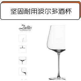 【1.18-2.16停发】Zalto Denk.Art Bordeaux 波尔多葡萄酒杯