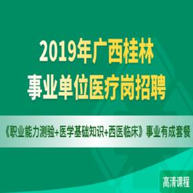 2019年廣西桂林事業單位醫類崗招聘《職業能力測驗+醫學基礎知識+西醫臨床》事業有成套餐
