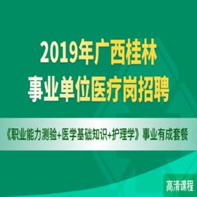 2019年廣西桂林事業單位醫類崗招聘《職業能力測驗+醫學基礎知識+護理學》事業有成套餐