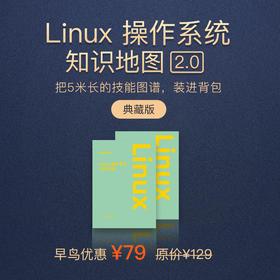 新版现货 | Linux 操作系统知识地图2.0-典藏版