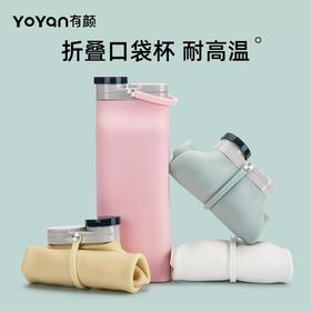 【出行无忧折叠杯】Yoyan有颜硅胶折叠水杯 食品级硅胶 耐高温无异味 倒立不漏水