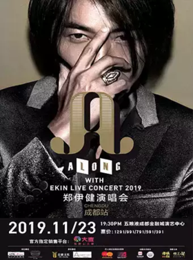 【成都】ALONG WITH EKIN LIVE CONCERT 2019 郑伊健演唱会11.23