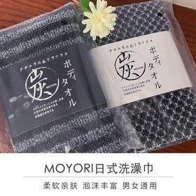 现货包邮【立体编织  富含碳纤维】MOYORI日系碳纤维美肌搓澡巾 搓澡起泡二合一