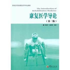 康复医学导论(第二版) 李建军 桑德春 护理 生活 华夏出版社