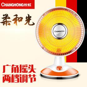 【低噪不伤眼】长虹小太阳 取暖器 电暖器 台式电暖气 暖风机 电暖风家用学生烤火炉 亚布力