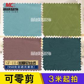 布料/工程系列GF-1314加厚尼丝纺(电雕950克全遮光)