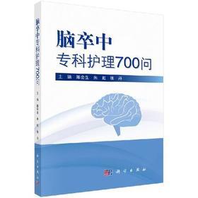 脑卒中专科护理700问 介绍了脑卒中的概念 临床表现等基础知识 陈会生 朱虹 张丹主编 2018年6月出版 9787030574022 科学出版社