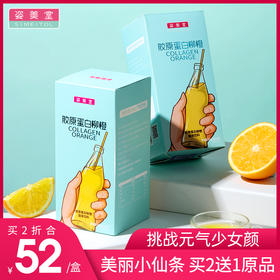 胶原蛋白 姿美堂柳橙味 (买2送1)