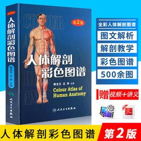 人体解剖图谱 第2版 郭光文王序人卫人体解剖生理学艺用人体解剖奈特人体解剖学图谱教材