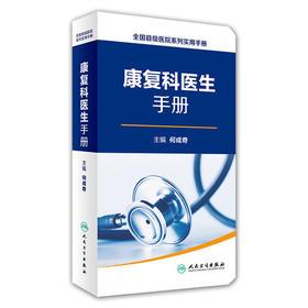 Z包邮正版全国县级医院系列实用手册 康复科医生手册 何成奇主编 人民卫生出版社9787117227933