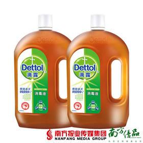 【一件代发】滴露消毒液 1.5L*2瓶/组
