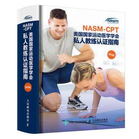NASM-CPT美国国家运动医学学会私人教练认证指南 第6版 NSCA纠正性训练力量训练计划 运动解剖学运动训练学