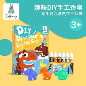 【为思礼】蝙蝠兔恐龙水晶皂儿童手工制作材料创意diy礼物小材料包自制肥皂