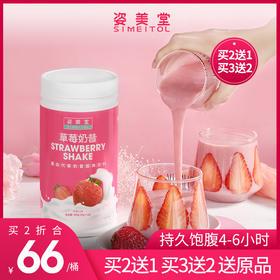 草莓代餐奶昔 低脂饱腹营养 姿美堂 【三种口味】